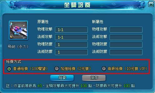 Efunfun-霸姬傳-坐騎養成