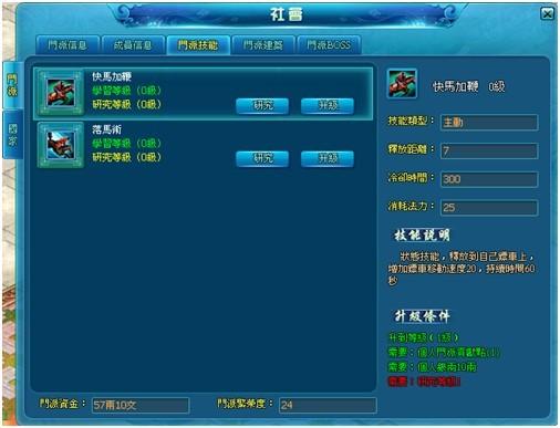 Efunfun-霸姬傳-門派系統