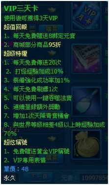 efunfun-霸姬傳-3天卡