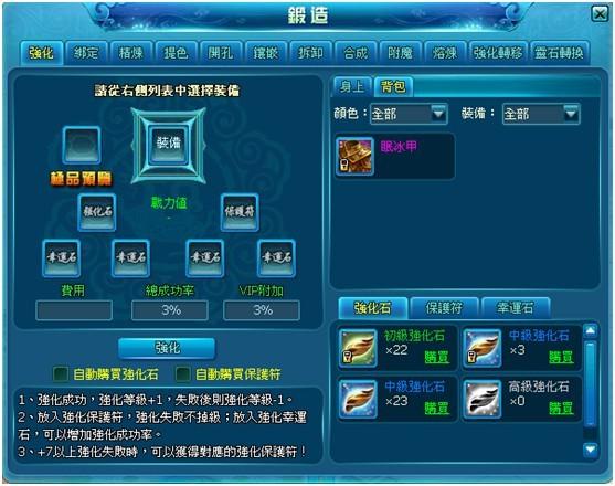 efunfun-霸姬傳-鍛造系統