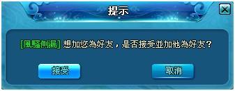 efunfun-霸姬傳-好友系統