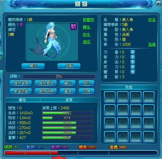 Efunfun-霸姬傳-新版騎寵