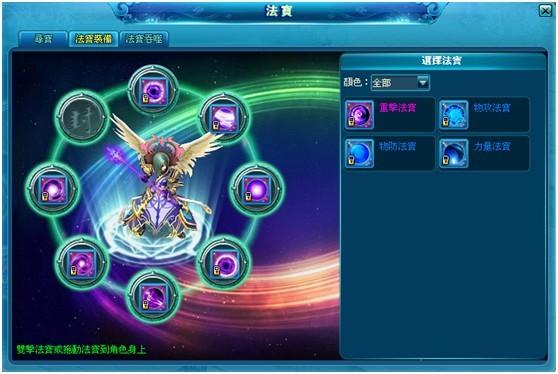 efunfun-霸姬傳-法寶系統