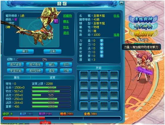 efunfun-霸姬傳-稀世雙龍