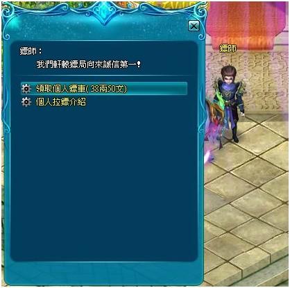efunfun-霸姬傳-個性拉鏢