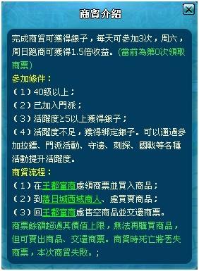 efunfun-霸姬傳-商貿活動