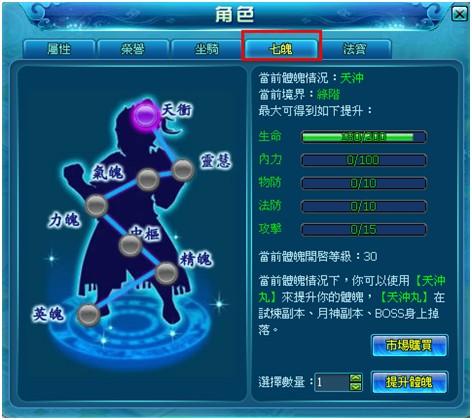 efunfun-霸姬傳-七魄系統