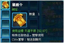 efunfun-霸姬傳-寶圖玩法