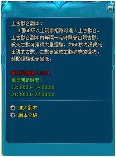 efunfun-霸姬傳-上古獸台