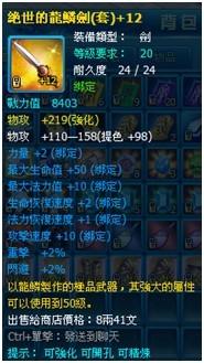 efunfun-霸姬傳-劍仙武器