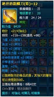 efunfun-霸姬傳-戰神武器