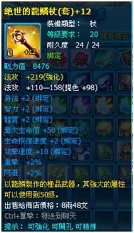 efunfun-霸姬傳-天師武器
