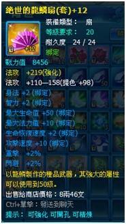 efunfun-霸姬傳-醫聖武器