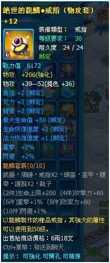 efunfun-霸姬傳-龍鱗戒指