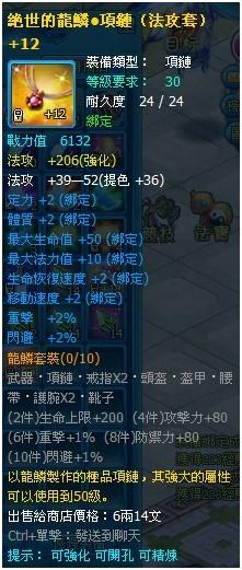 efunfun-霸姬傳-龍鱗項鏈