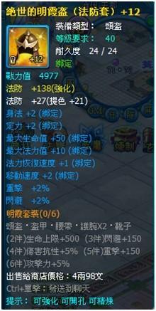 efunfun-霸姬傳-明霞盔