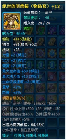 efunfun-霸姬傳-明霞鎧