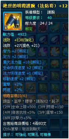 efunfun-霸姬傳-明顯護腕