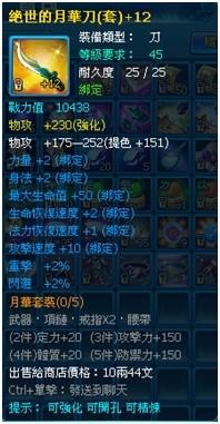 efunfun-霸姬傳-月華刀