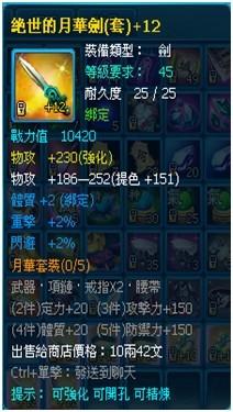 efunfun-霸姬傳-月華劍