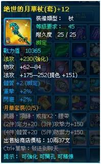 efunfun-霸姬傳-月華杖