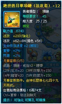 efunfun-霸姬傳-月華項鏈