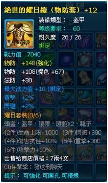 efunfun-霸姬傳-60級耀日套裝