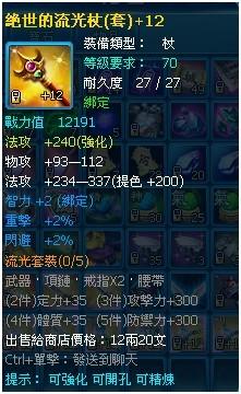 efunfun-霸姬傳-70級流光套裝