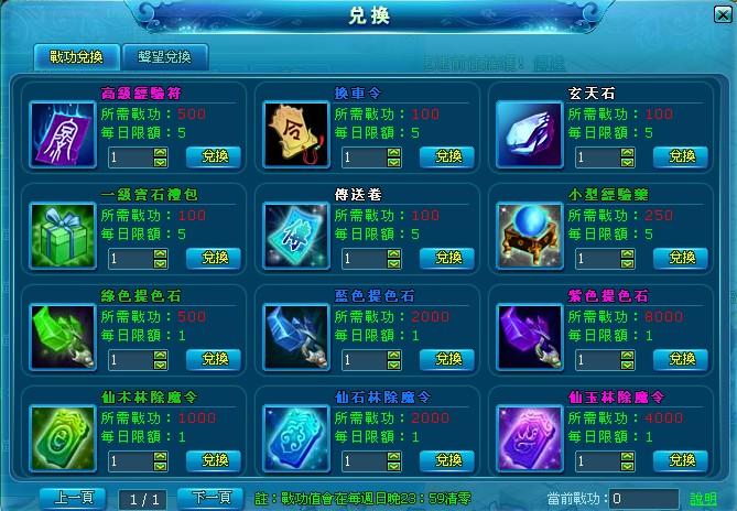 EFUNFUN-霸姬傳-戰功系統