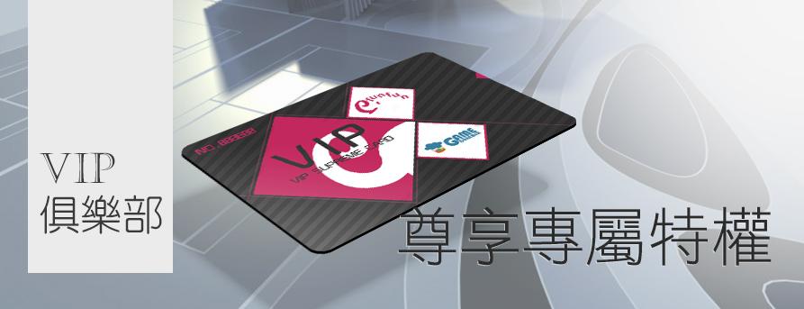 VIP官網banner3