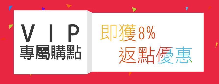 VIP官網banner2