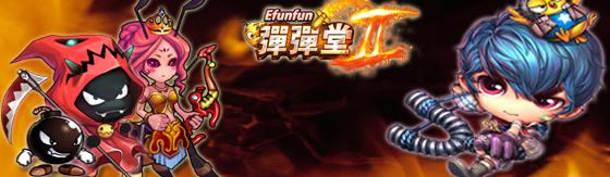彈彈堂,彈彈堂官方網,efunfun網頁遊戲第一平臺