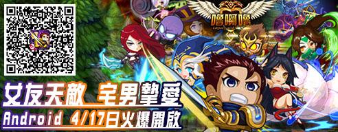 萌將官網banner1