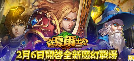 闘破官網banner5
