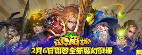 萌將官網banner4