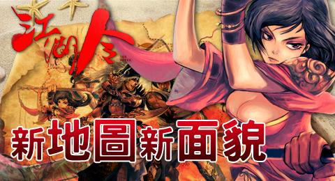 江湖令, Order , RPG