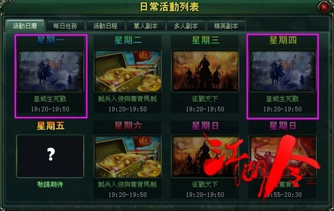 Order , RPG, 回合制網頁遊戲