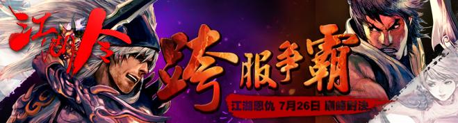 江湖令官網,江湖令online