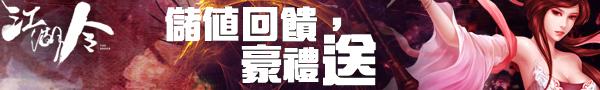 江湖令繁體版,江湖令官網,江湖令online,江湖令官方