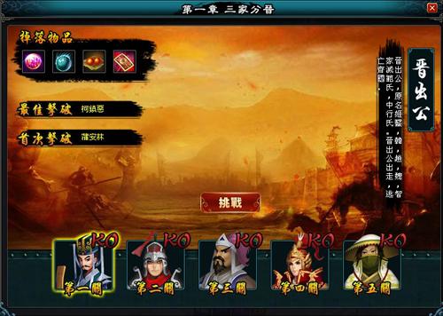聖戰の旅、efunfun、網頁遊戲