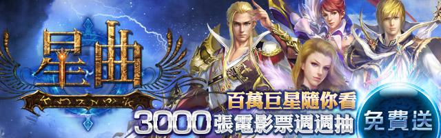 星曲OL banner1