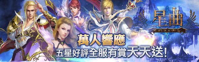 星曲OL banner2