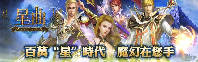 星曲OL banner3