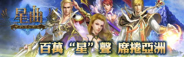 星曲OL banner4