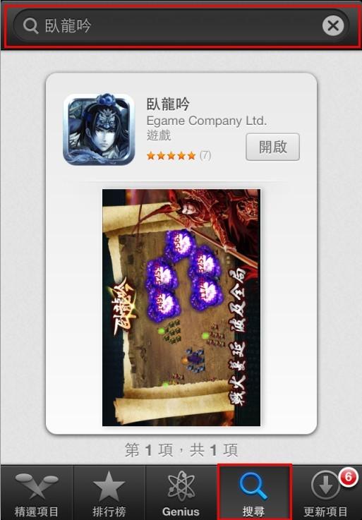 iPhone(蘋果商城)下載安裝教程